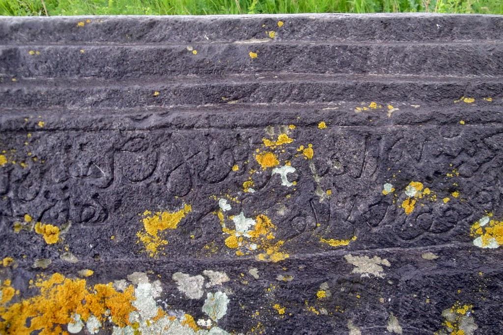 Noratus, Yoth Agbyur (Abillu, Aslan Khaphlan), Tombstone of Emir Sa'd al-Din ibn Sayf al-Din, 2014.06.06 (15)