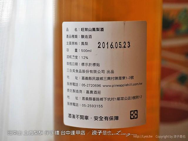 旺萊山 土鳳梨酥 伴手禮 台中逢甲店 78