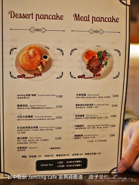 台中鬆餅 Jamling cafe 金典綠園道 2