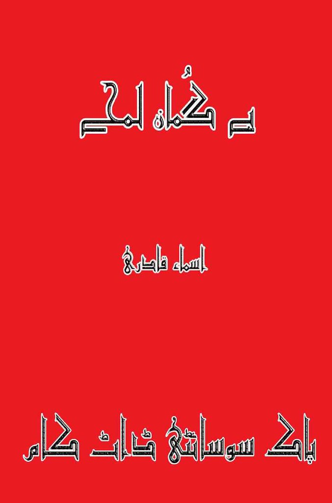 Be Guman Lamhe Complete Novel By Asma Qadri
