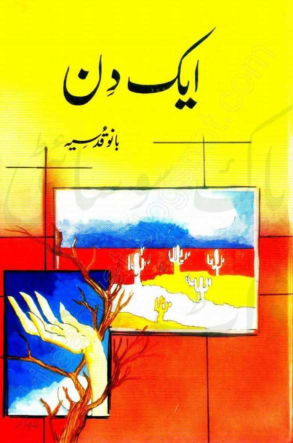 Aik din is writen by Bano Kudsia; Aik din is Social Romantic story, famouse Urdu Novel Online Reading at Urdu Novel Collection. Bano Kudsia is an established writer and writing regularly. The novel Aik din Complete Novel By Bano Kudsia also