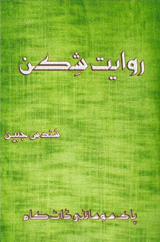 Rawayat Shikan is a very well written complex script novel by Sundas Jabeen which depicts normal emotions and behaviour of human like love hate greed power and fear , Sundas Jabeen is a very famous and popular specialy among female readers