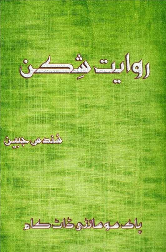 Rawayat Shikan Complete Novel By Sundas Jabeen