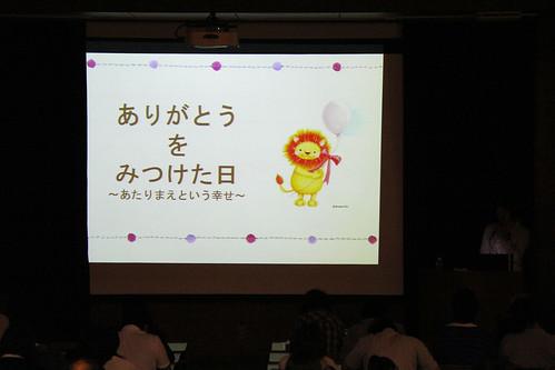 20130531チャペル・アッセンブリ・アワー