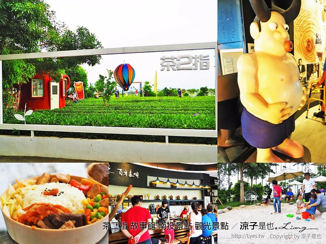 茶二指 故事館 南投景點 觀光景點 80
