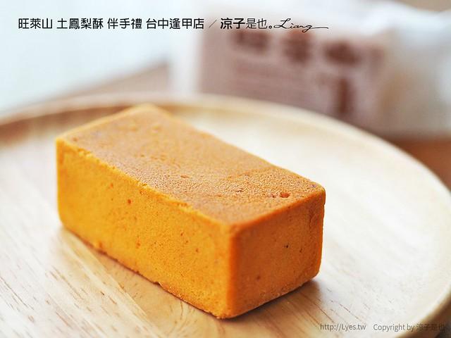 旺萊山 土鳳梨酥 伴手禮 台中逢甲店 70