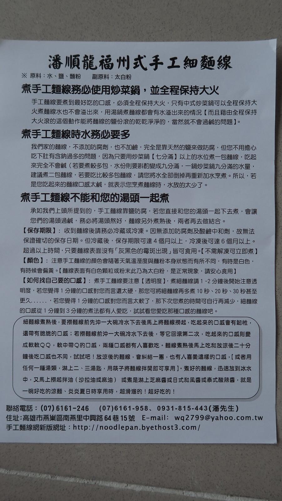 潘順龍手工麵線 (32)