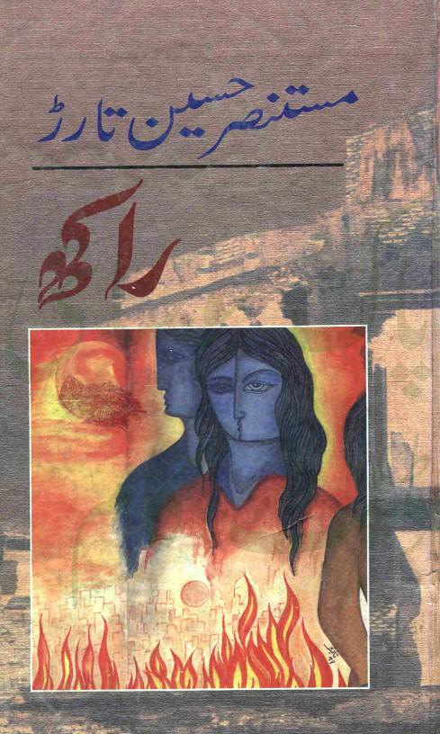 Raakh is a very well written complex script novel which depicts normal emotions and behaviour of human like love hate greed power and fear, writen by Mustansar Hussain Tarar , Mustansar Hussain Tarar is a very famous and popular specialy among female readers