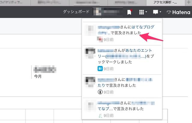 アクセス解析_-_はてなブログ