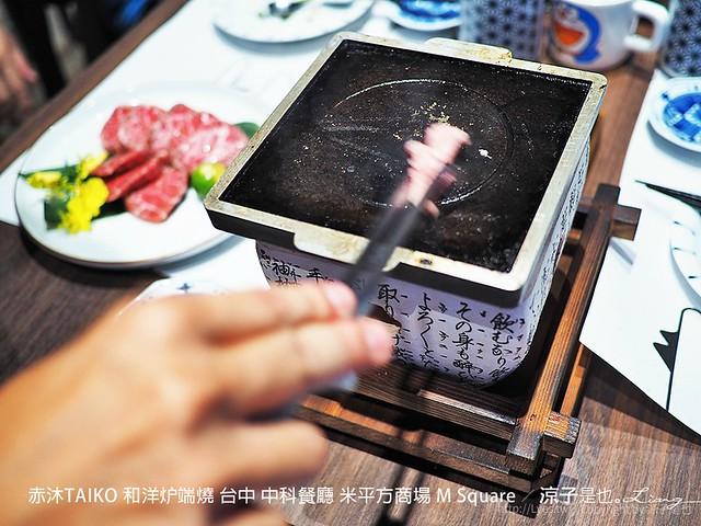 赤沐TAIKO 和洋炉端燒 台中 中科餐廳 米平方商場 M Square 52