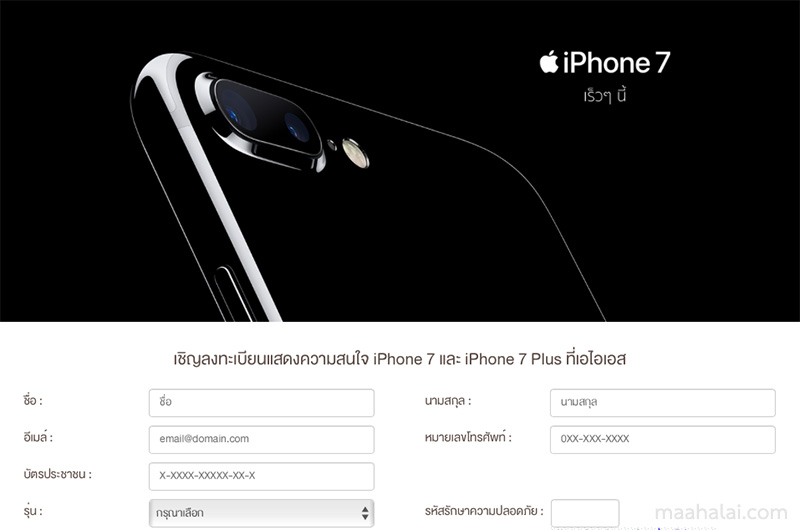 preorder iPhone 7 dtac ais true