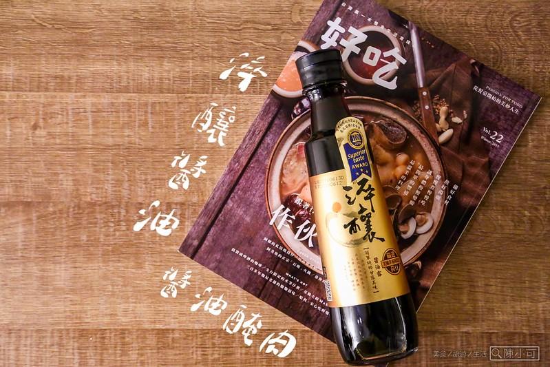 淬釀醬油【醬油料理】中秋節烤肉,推薦醃肉醬料及方式。淬釀醬油露,純釀造醬油。