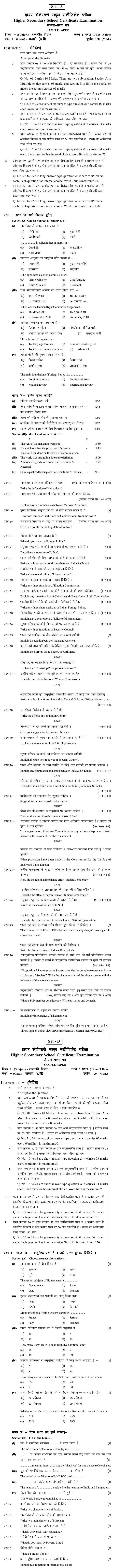 Chattisgarh Board Class 12 Political Science Sample Paper
