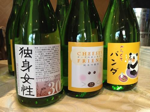 ラベルが個性的な日本酒たちも@スイーツマリアージュ