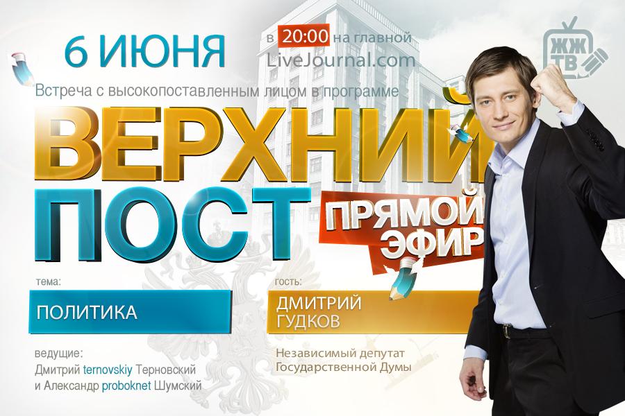 UPPOST_Gudkov