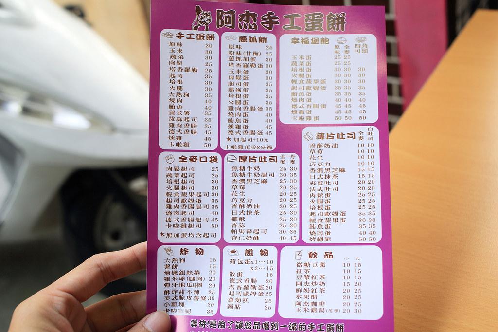 20141106-1台南-阿杰手工蛋餅 (4)