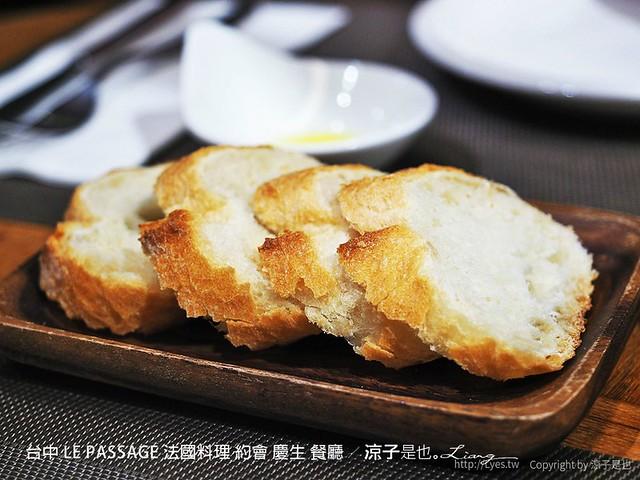 台中 LE PASSAGE 法國料理 約會 慶生 餐廳 9