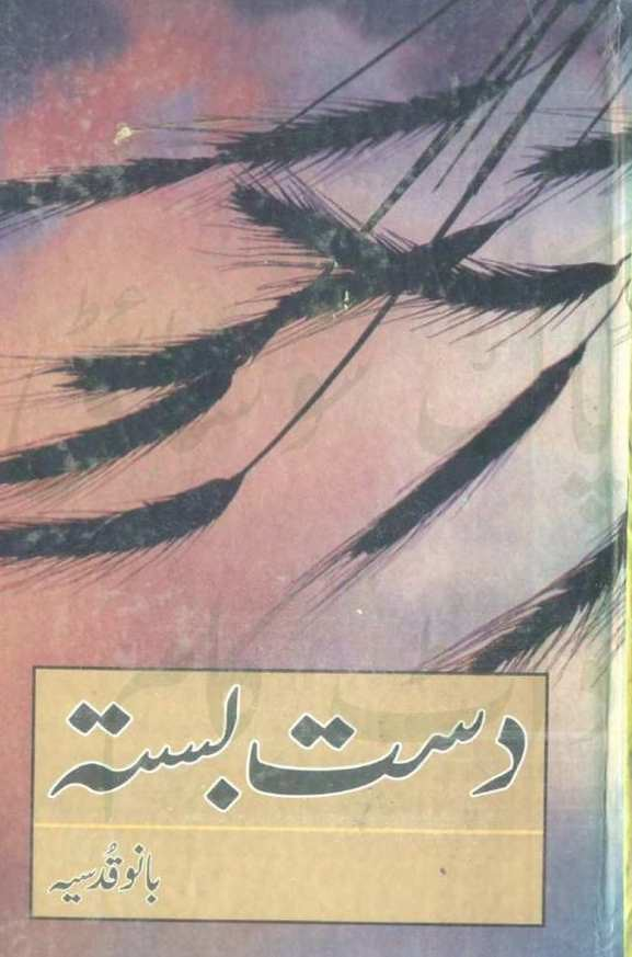 Dast Basta is writen by Bano Kudsia; Dast Basta is Social Romantic story, famouse Urdu Novel Online Reading at Urdu Novel Collection. Bano Kudsia is an established writer and writing regularly. The novel Dast Basta Complete Novel By Bano Kudsia also