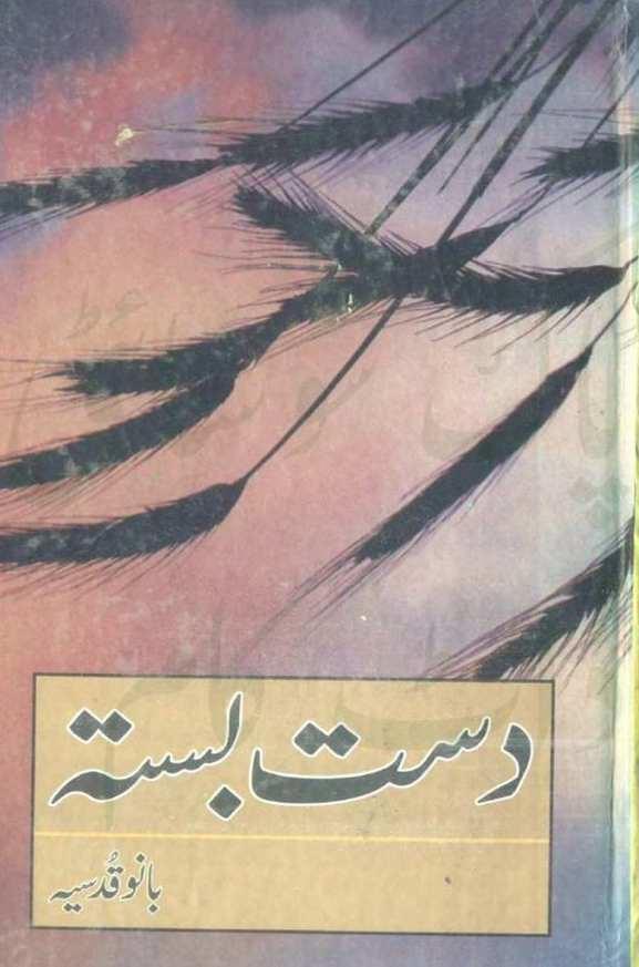Dast Basta Complete Novel By Bano Kudsia