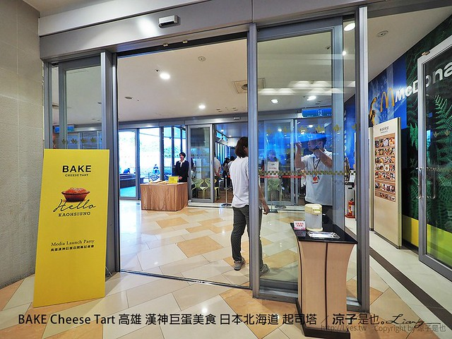 BAKE Cheese Tart 高雄 漢神巨蛋美食 日本北海道 起司塔 42