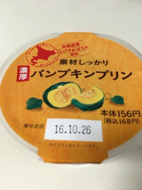 トーラク:北海道産えびすかぼちゃ使用・素材しっかりパンプキンプリン