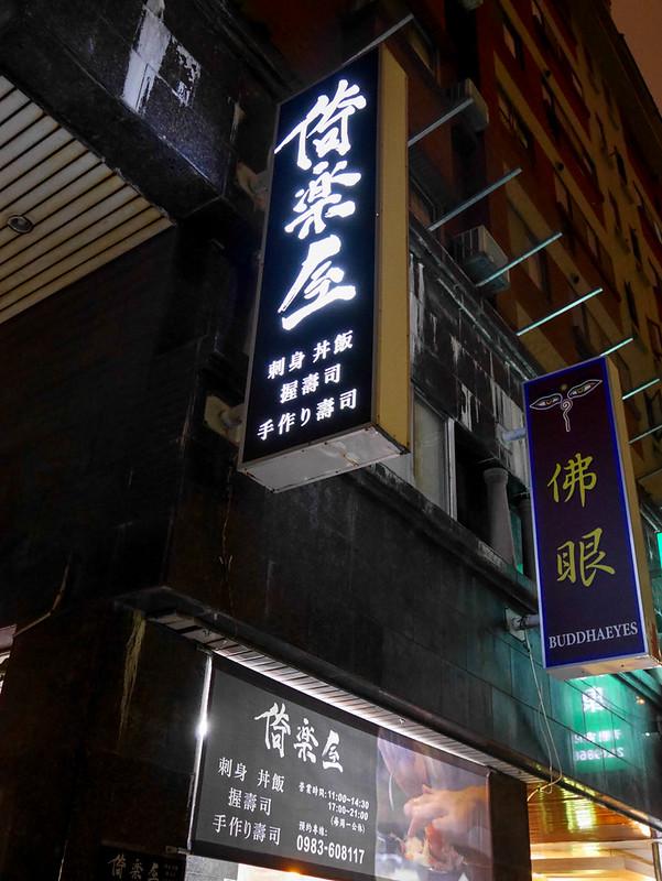 2016.10倚樂屋,國家歌劇院