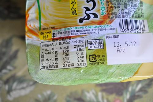 紀文 ヘルシー麺