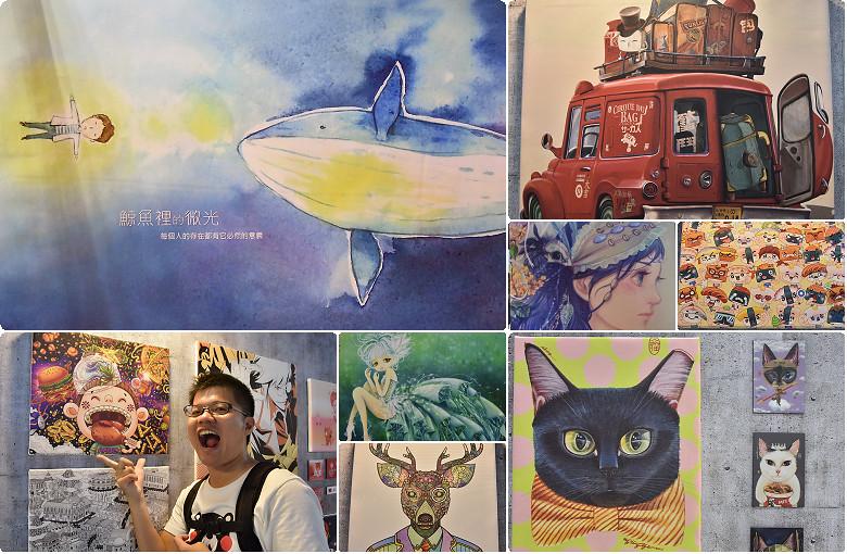 台中後火車站舊酒廠王畫創意園區2016插畫展01