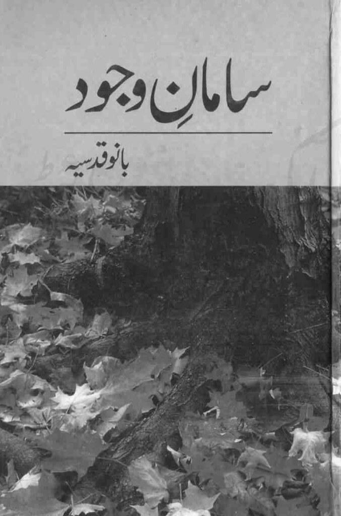 Saman-e-Wajood