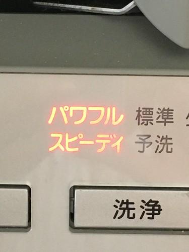 食洗機水漏れ
