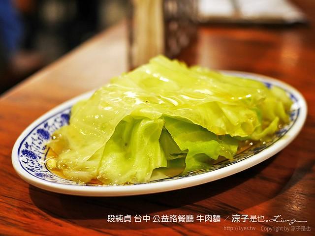 段純貞 台中 公益路餐廳 牛肉麵 10