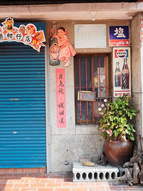鹿港 - Lukang, Taiwan