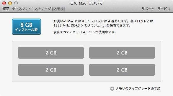 このMacについて8GB