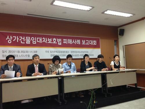 20130528_상가임대차 피해사례 보고대회