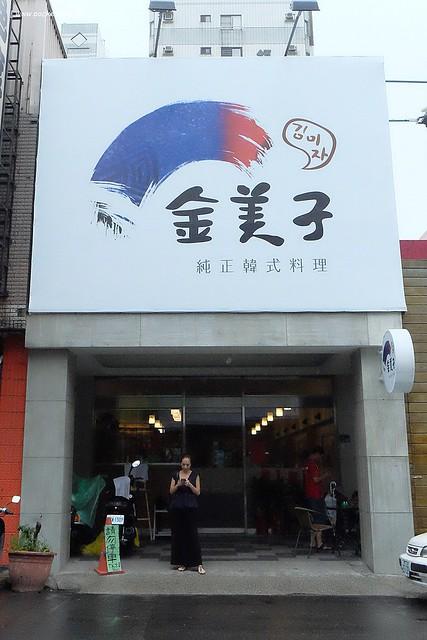 29016732362 3e4983e435 z - 金美子純正韓式料理:有台中少見的馬鈴薯鍋,餐點平價選擇性多,適合三五好友和家庭用餐