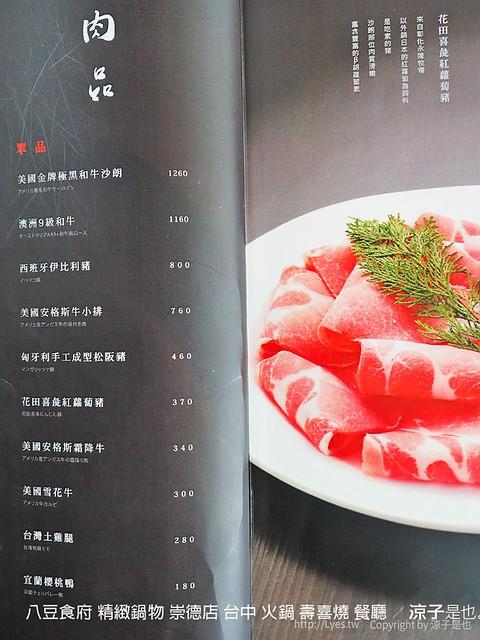 八豆食府 精緻鍋物 崇德店 台中 火鍋 壽喜燒 餐廳 20