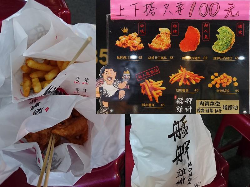 宜蘭羅東夜市美食11艋舺雞排