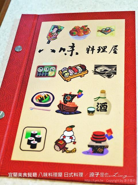 宜蘭美食餐廳 八味料理屋 日式料理 12