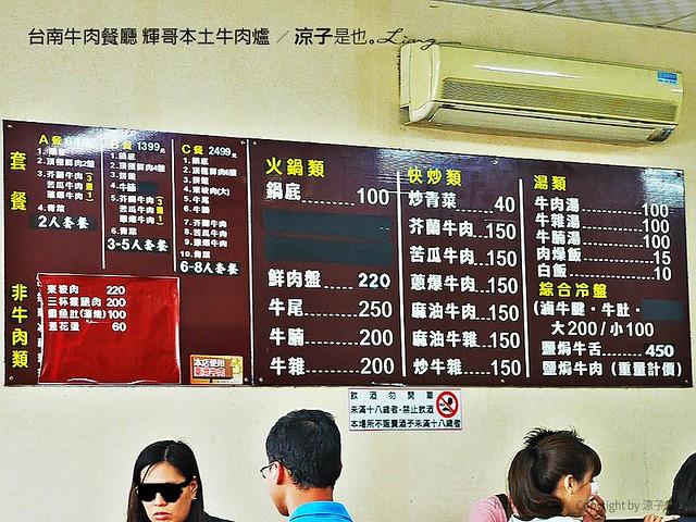 台南牛肉餐廳 輝哥本土牛肉爐 24