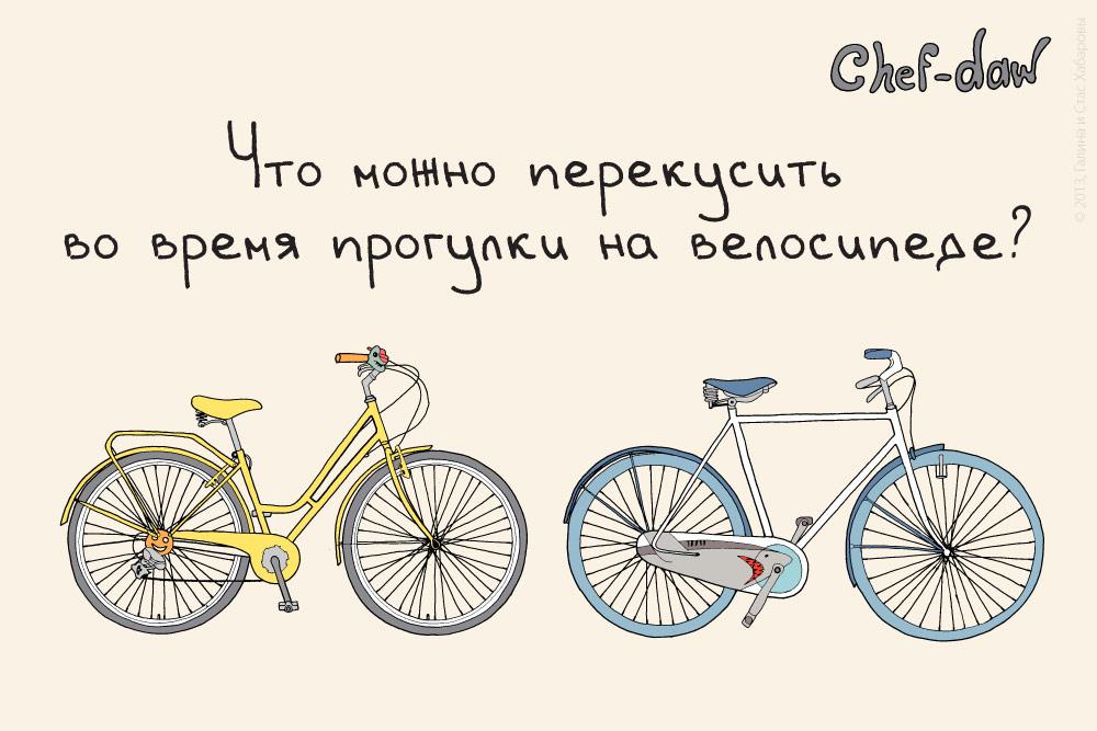 chef_daw_chto_perekusit_vo_vremya_progulki_na_velosipede
