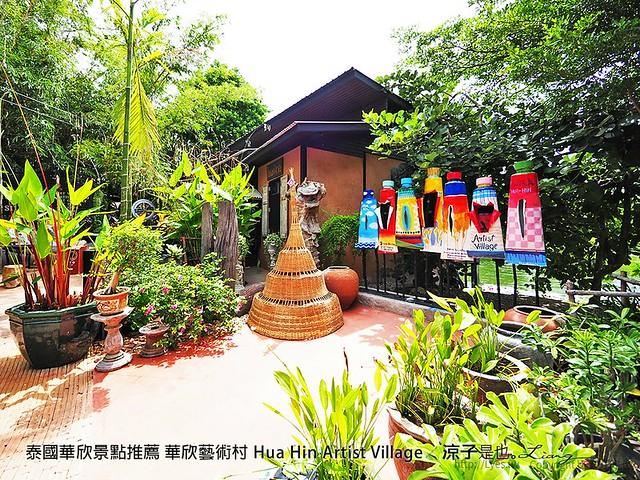 泰國華欣景點推薦 華欣藝術村 Hua Hin Artist Village 6
