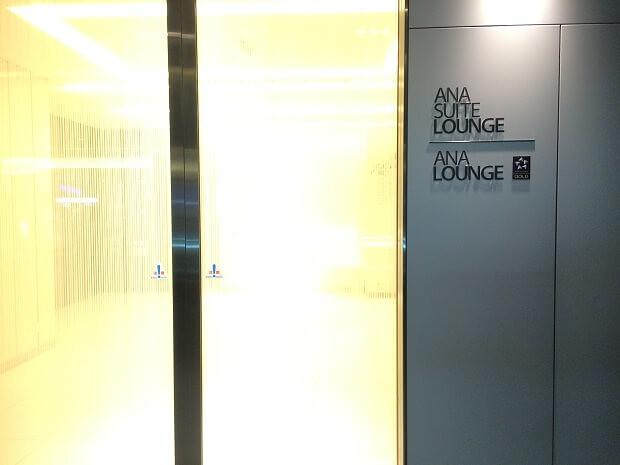 160911 羽田空港ANA南ラウンジ
