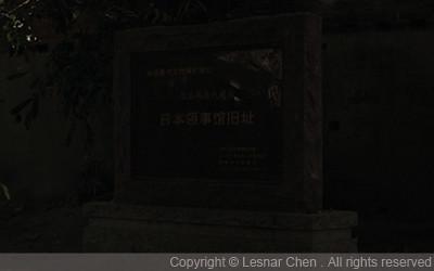 鼓浪嶼前日本領事館-0004
