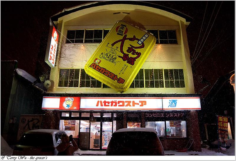 Day2 - Hasegawa Store 串燒便當