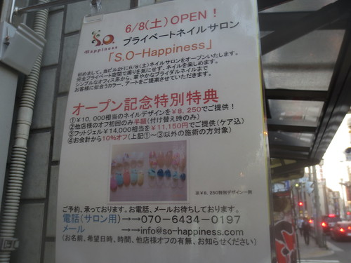 S.O Happiness(練馬)