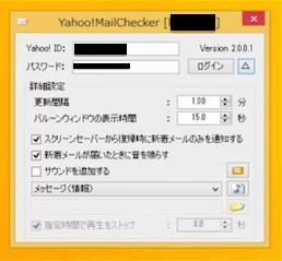 Yahoo!MailChecker 設定画面