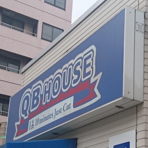 最寄り駅のQB House