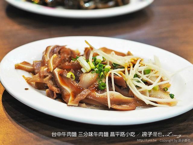 台中牛肉麵 三分味牛肉麵 昌平路小吃 6