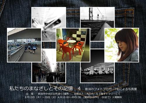 私たちのまなざしとその記憶4 新潟のフォトブロガー7名による写真展