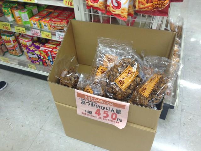 Photo:お!あつみのかりん糖! By n_waka